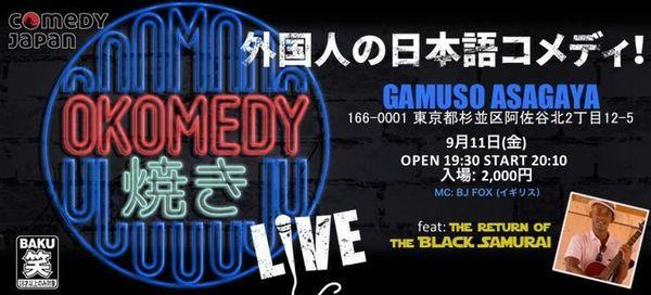 外国人の日本語コメディショー!おコメディ焼き!Let's go see Stand-up Comedy (in Japanese!)