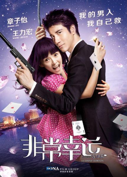 Chinese Romantic Comedy a Romantic Caper Comedy